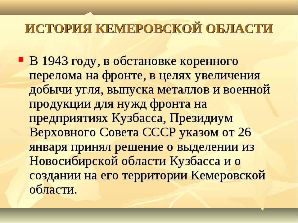 ИСТОРИЯ КЕМЕРОВСКОЙ ОБЛАСТИ В 1943 году, в обстановке коренного перелома на ф...