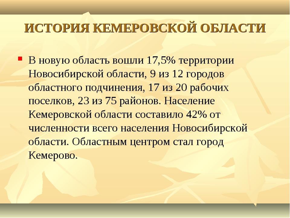 ИСТОРИЯ КЕМЕРОВСКОЙ ОБЛАСТИ В новую область вошли 17,5% территории Новосибирс...