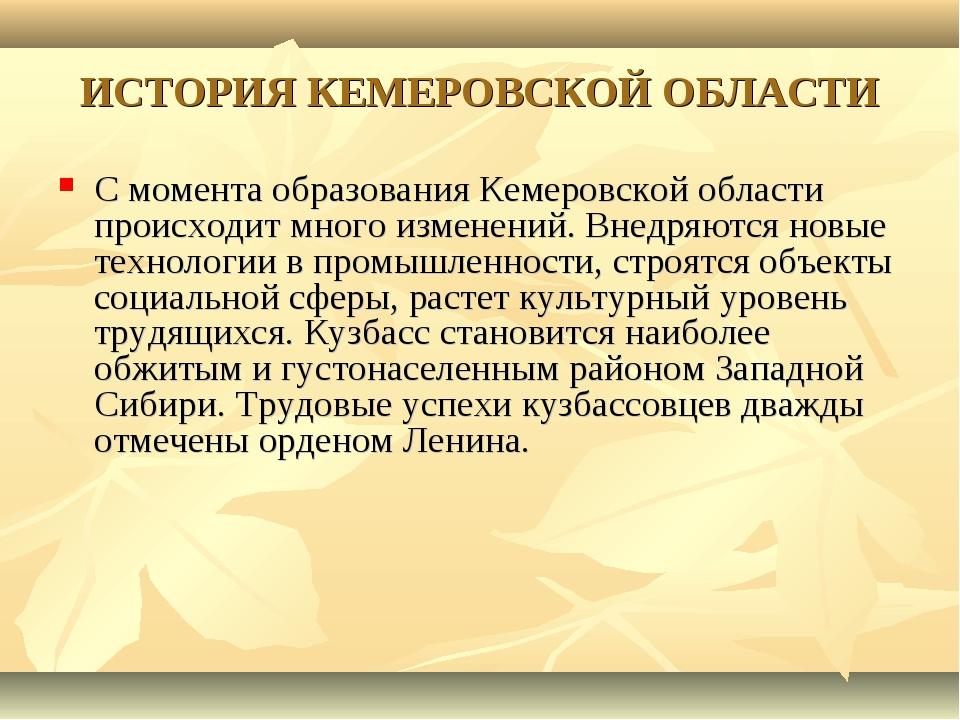 ИСТОРИЯ КЕМЕРОВСКОЙ ОБЛАСТИ С момента образования Кемеровской области происхо...
