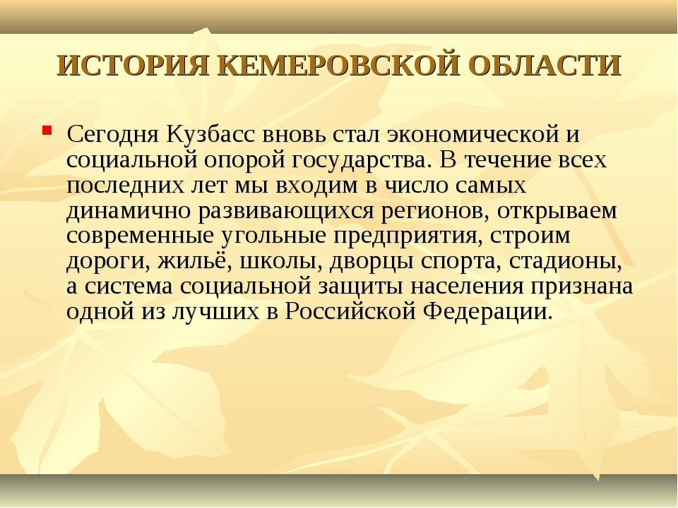 ИСТОРИЯ КЕМЕРОВСКОЙ ОБЛАСТИ Сегодня Кузбасс вновь стал экономической и социал...