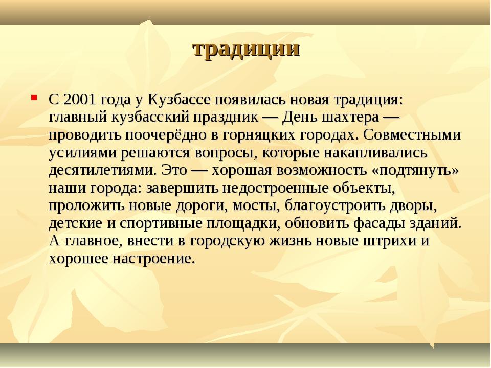традиции С 2001 года у Кузбассе появилась новая традиция: главный кузбасский...