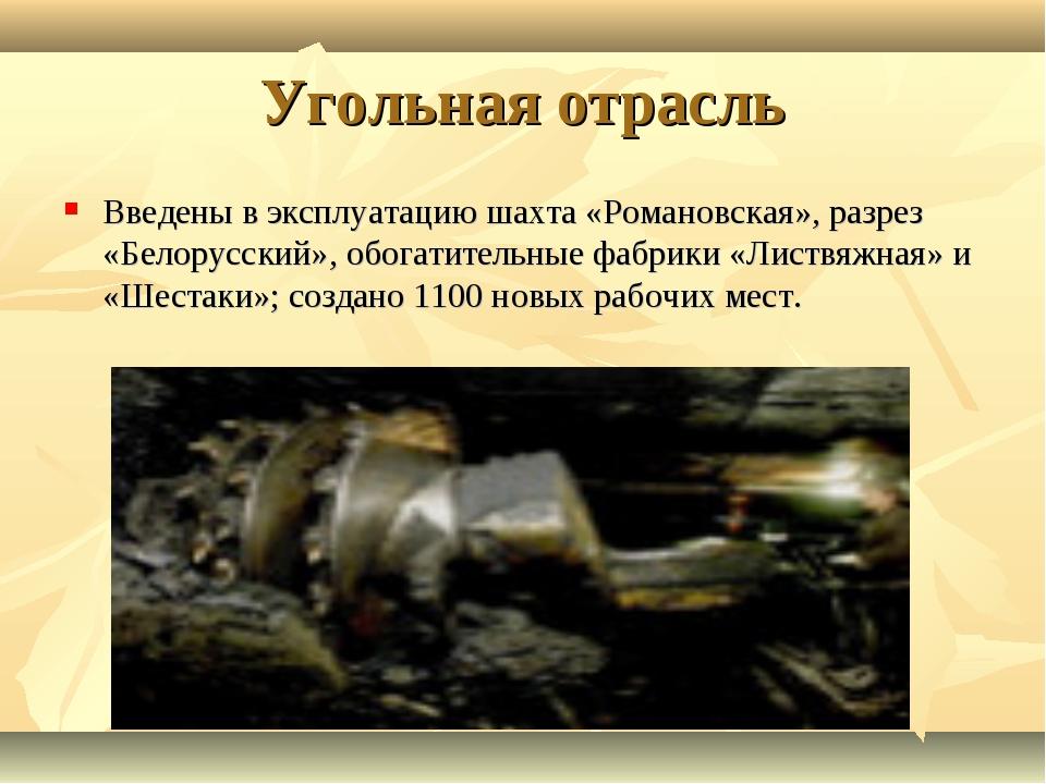 Угольная отрасль Введены в эксплуатацию шахта «Романовская», разрез «Белорусс...