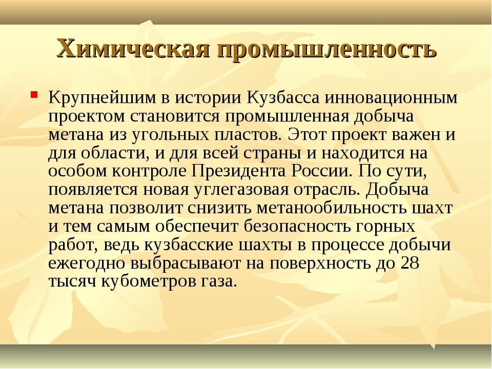 Химическая промышленность Крупнейшим в истории Кузбасса инновационным проекто...