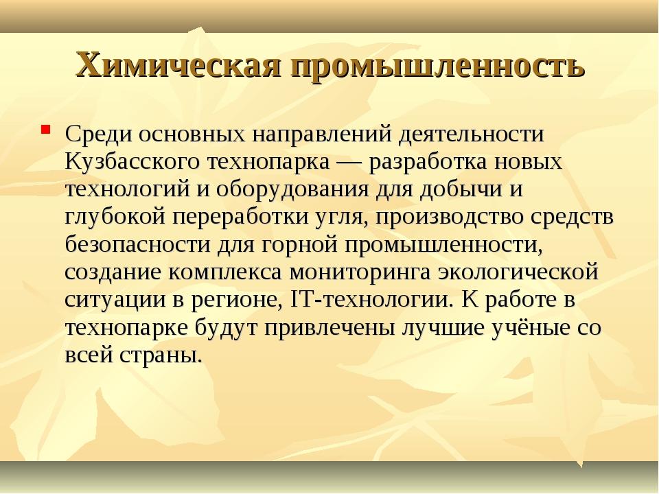 Химическая промышленность Среди основных направлений деятельности Кузбасского...
