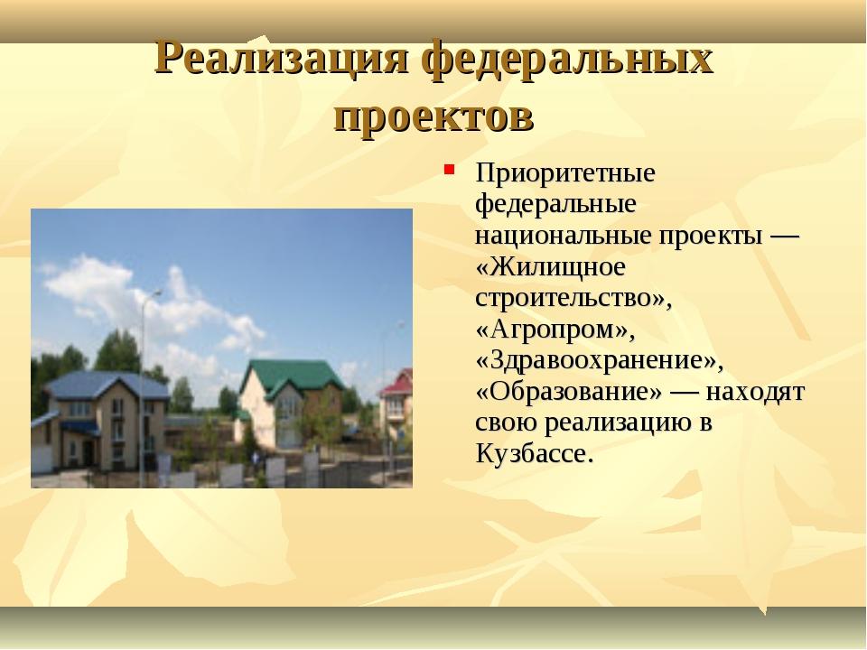 Реализация федеральных проектов Приоритетные федеральные национальные проекты...