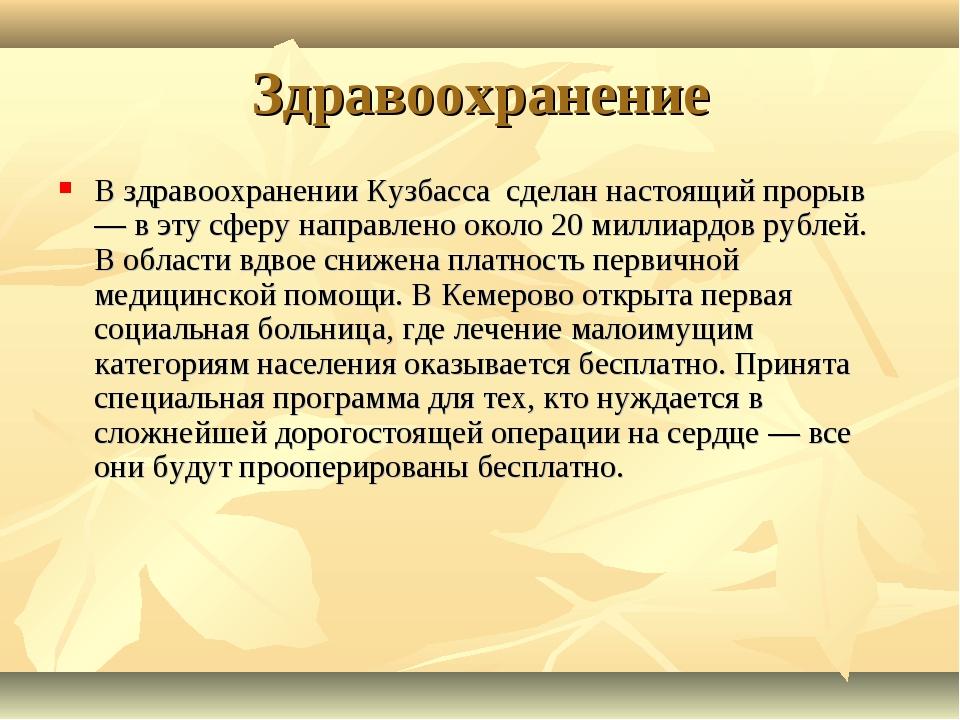Здравоохранение В здравоохранении Кузбасса сделан настоящий прорыв — в эту сф...