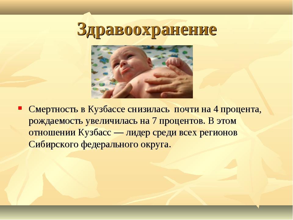 Здравоохранение Смертность в Кузбассе снизилась почти на 4 процента, рождаемо...