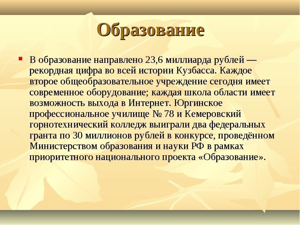 Образование В образование направлено 23,6 миллиарда рублей — рекордная цифра...