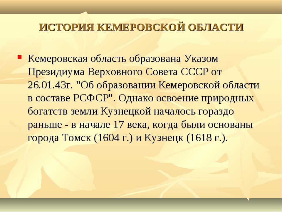 ИСТОРИЯ КЕМЕРОВСКОЙ ОБЛАСТИ Кемеровская область образована Указом Президиума...