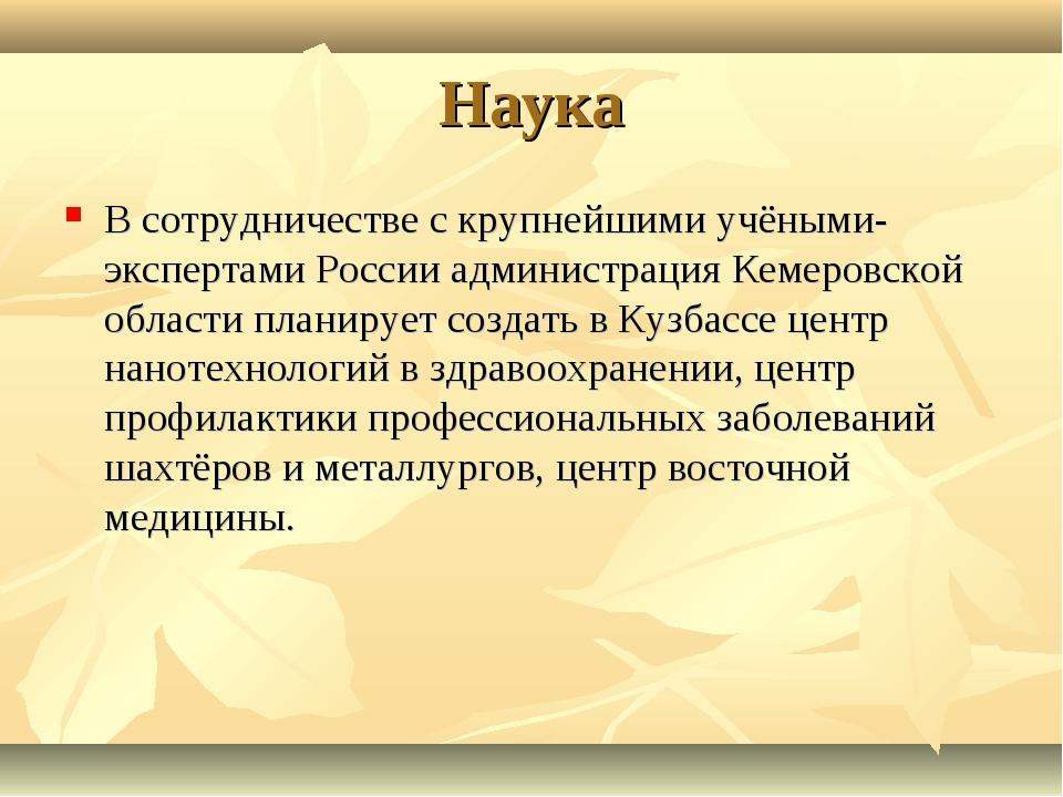 Наука В сотрудничестве с крупнейшими учёными-экспертами России администрация...