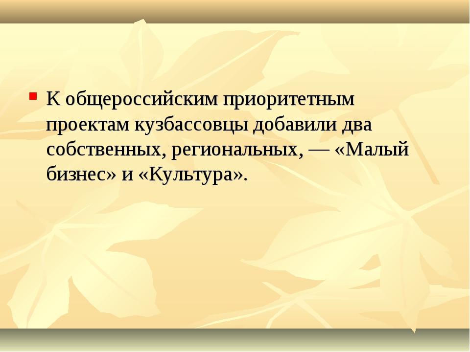 К общероссийским приоритетным проектам кузбассовцы добавили два собственных,...