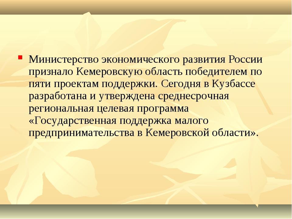 Министерство экономического развития России признало Кемеровскую область побе...