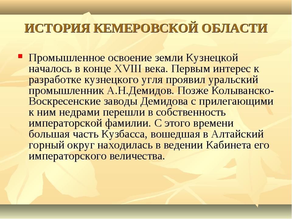 ИСТОРИЯ КЕМЕРОВСКОЙ ОБЛАСТИ Промышленное освоение земли Кузнецкой началось в...