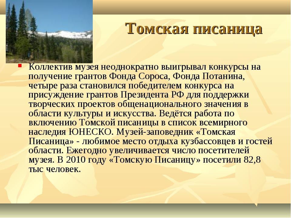Томская писаница Коллектив музея неоднократно выигрывал конкурсы на получение...
