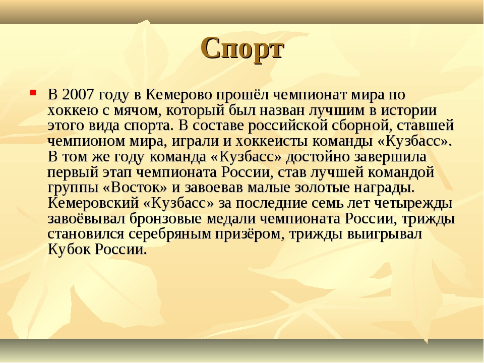 Спорт В 2007 году в Кемерово прошёл чемпионат мира по хоккею с мячом, который...