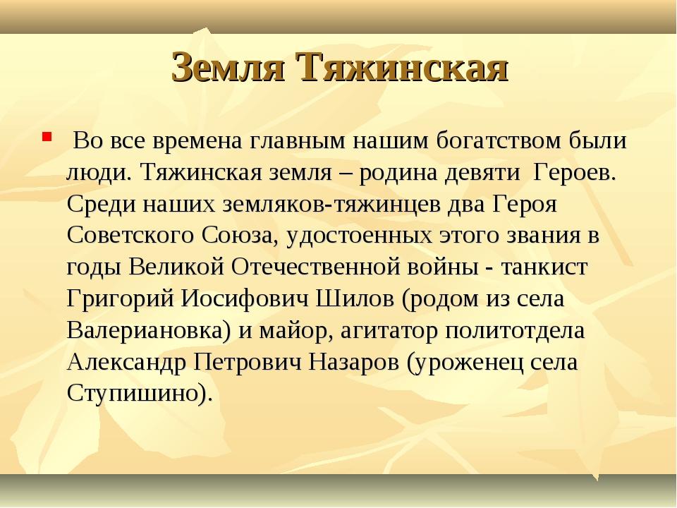 Земля Тяжинская Во все времена главным нашим богатством были люди. Тяжинская...