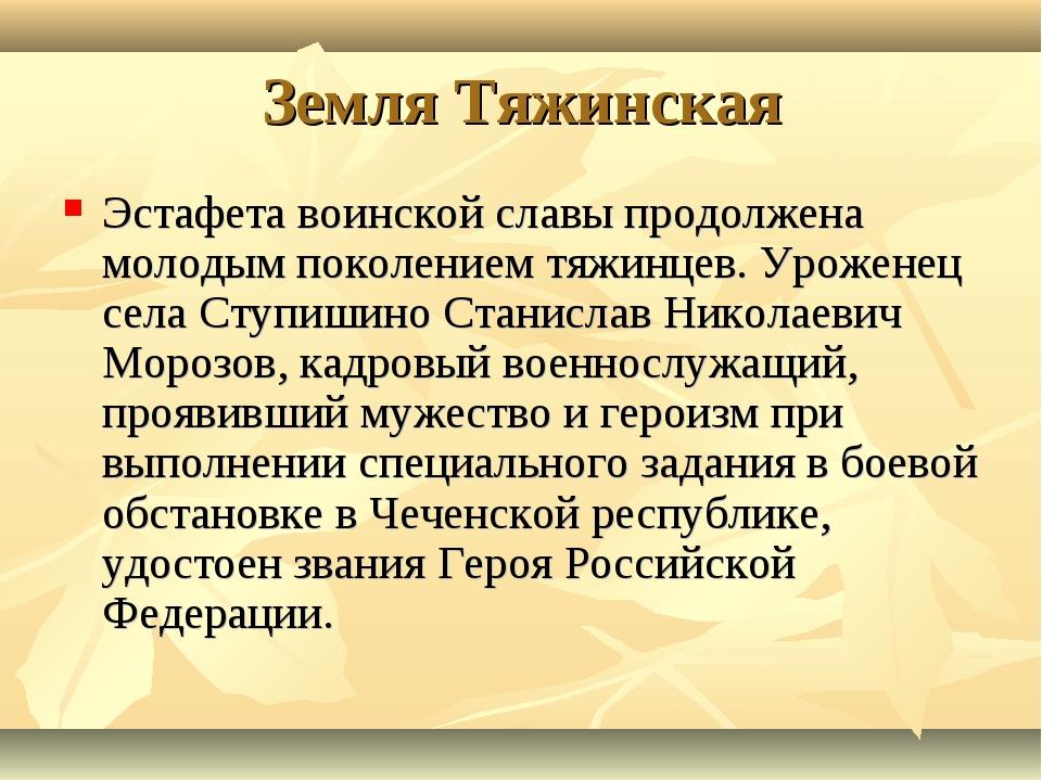 Земля Тяжинская Эстафета воинской славы продолжена молодым поколением тяжинце...