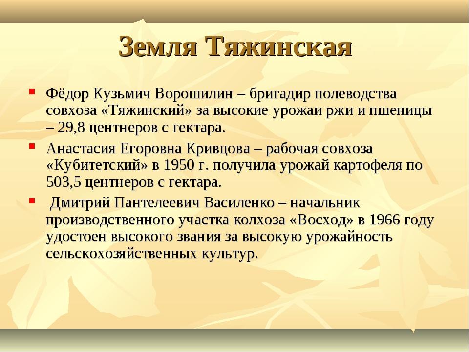 Земля Тяжинская Фёдор Кузьмич Ворошилин – бригадир полеводства совхоза «Тяжин...