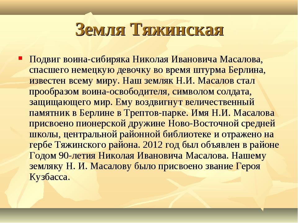 Земля Тяжинская Подвиг воина-сибиряка Николая Ивановича Масалова, спасшего не...
