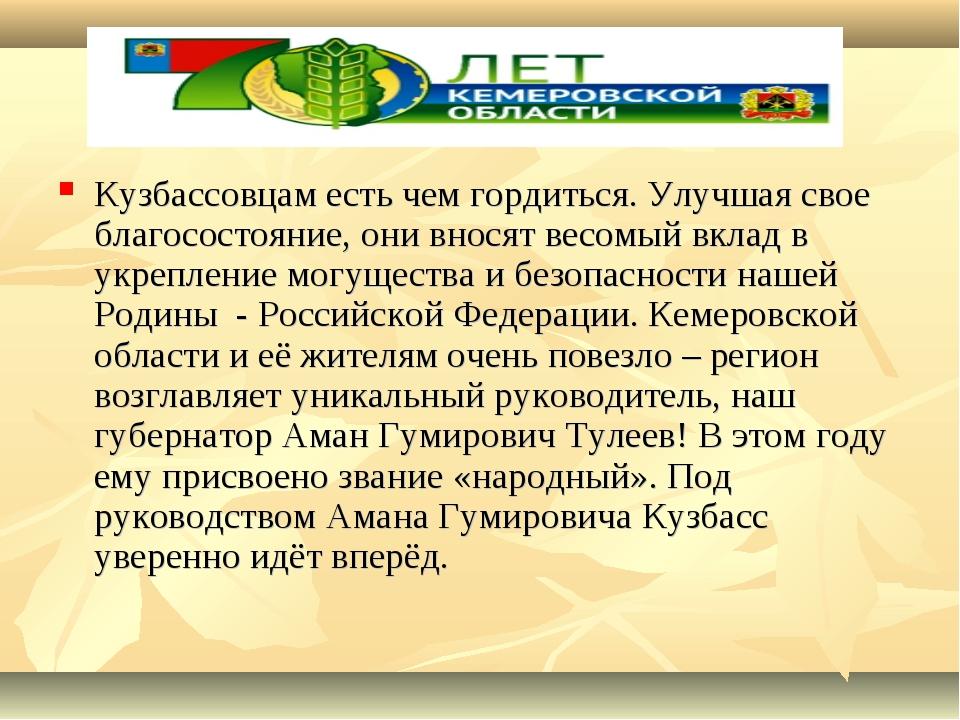 Кузбассовцам есть чем гордиться. Улучшая свое благосостояние, они вносят весо...