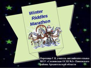 Winter Riddles Marathon Порохина Г.В, учитель английского языка МОУ «Сосновс