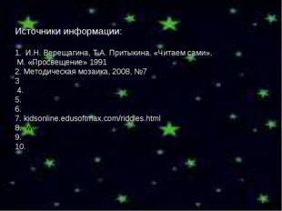Источники информации: И.Н. Верещагина, Т.А. Притыкина. «Читаем сами», М. «Про