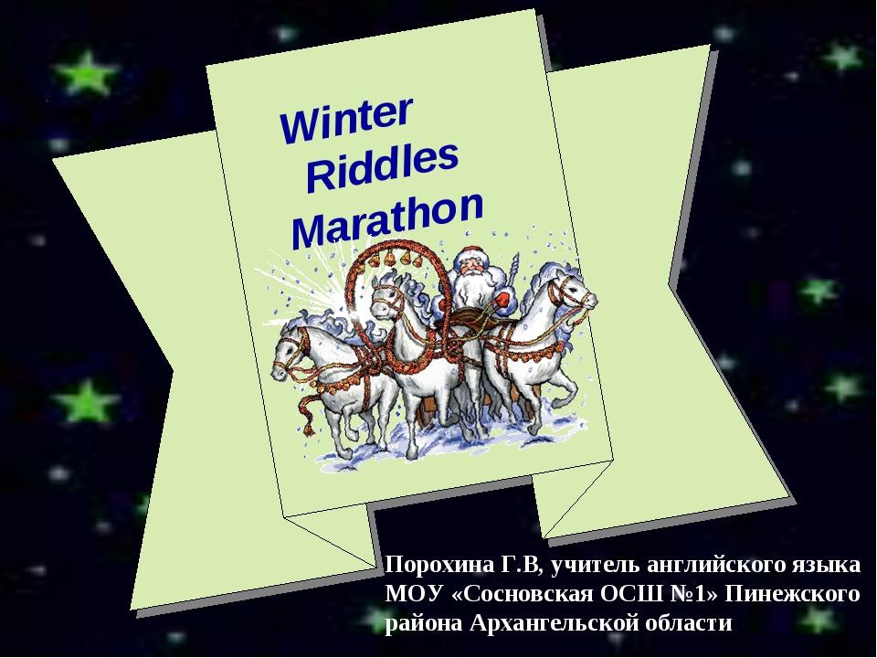 Winter Riddles Marathon Порохина Г.В, учитель английского языка МОУ «Сосновс...