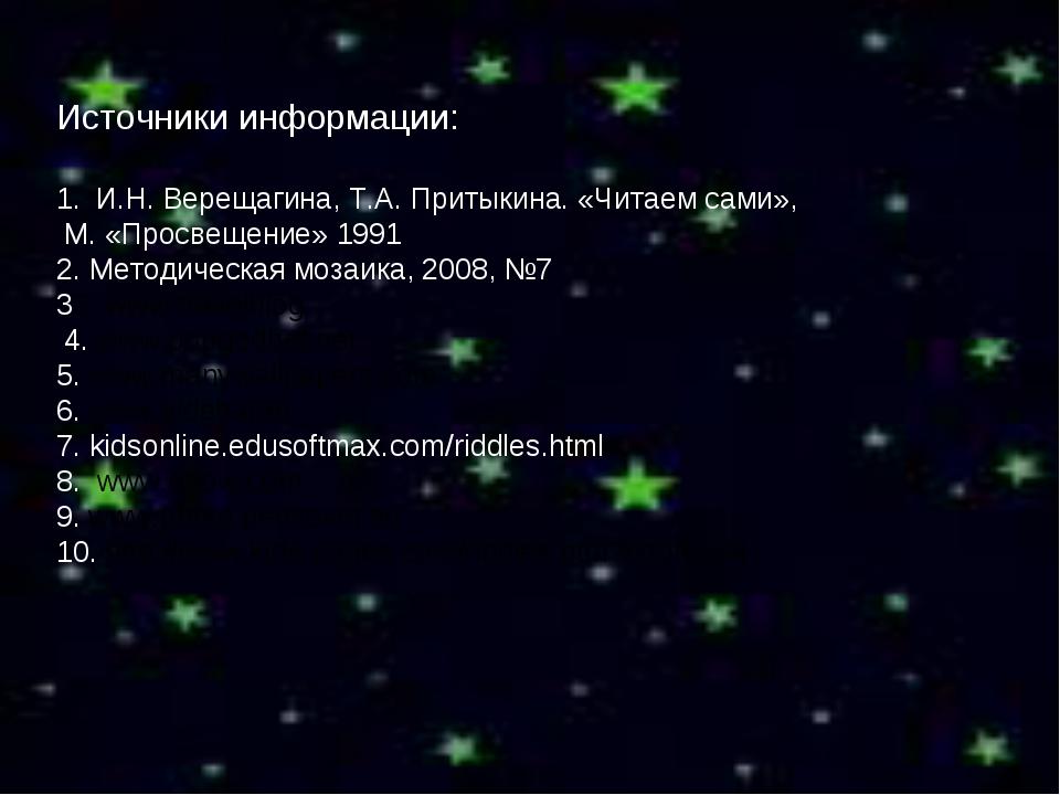 Источники информации: И.Н. Верещагина, Т.А. Притыкина. «Читаем сами», М. «Про...