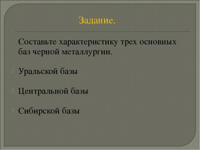 Задание. Составьте характеристику трех основных баз черной металлургии. Урал...
