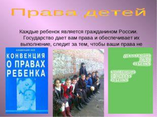 Каждые ребенок является гражданином России. Государство дает вам права и обес