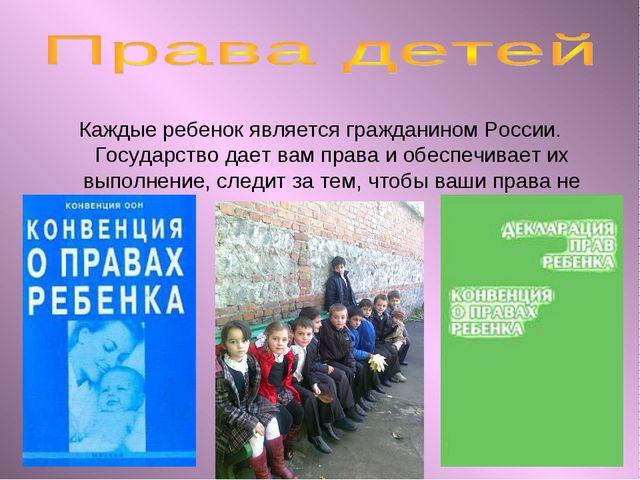 Каждые ребенок является гражданином России. Государство дает вам права и обес...