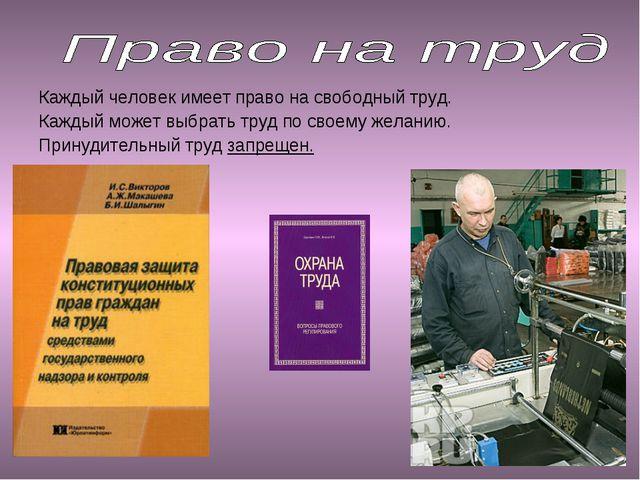 Каждый человек имеет право на свободный труд. Каждый может выбрать труд по св...