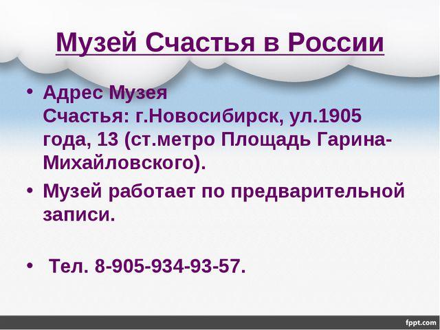 Музей Счастья в России Адрес Музея Счастья:г.Новосибирск, ул.1905 года, 13(...
