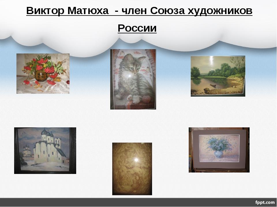 Виктор Матюха - член Союза художников России