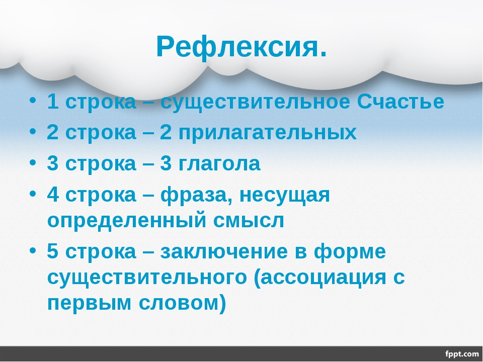 Рефлексия. 1 строка – существительное Счастье 2 строка – 2 прилагательных 3 с...