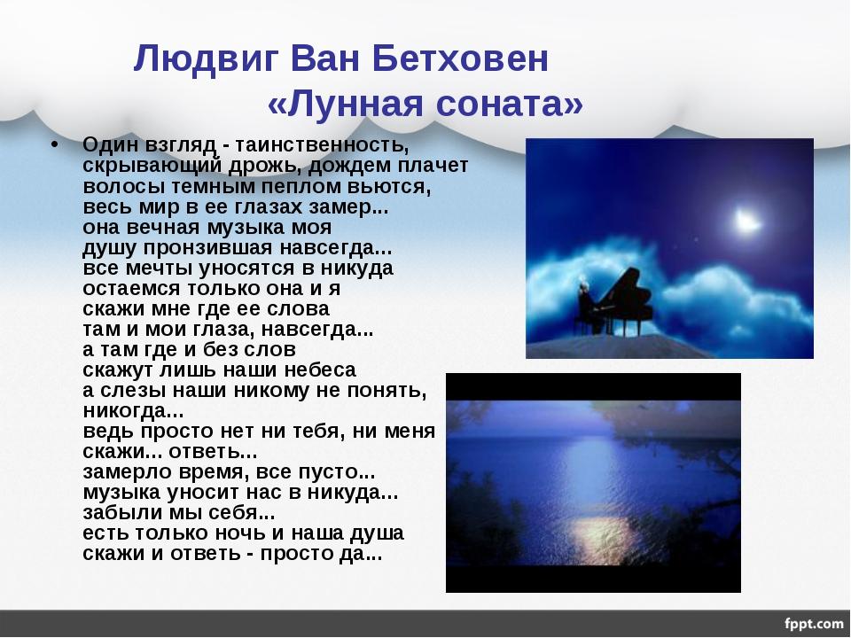 Людвиг Ван Бетховен «Лунная соната» Один взгляд - таинственность, скрывающий...