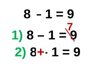 8 – 1 = 9 1) 8 – 1 = 9 7 2) 8 – 1 = 9 +