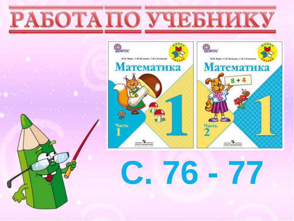 С. 76 - 77