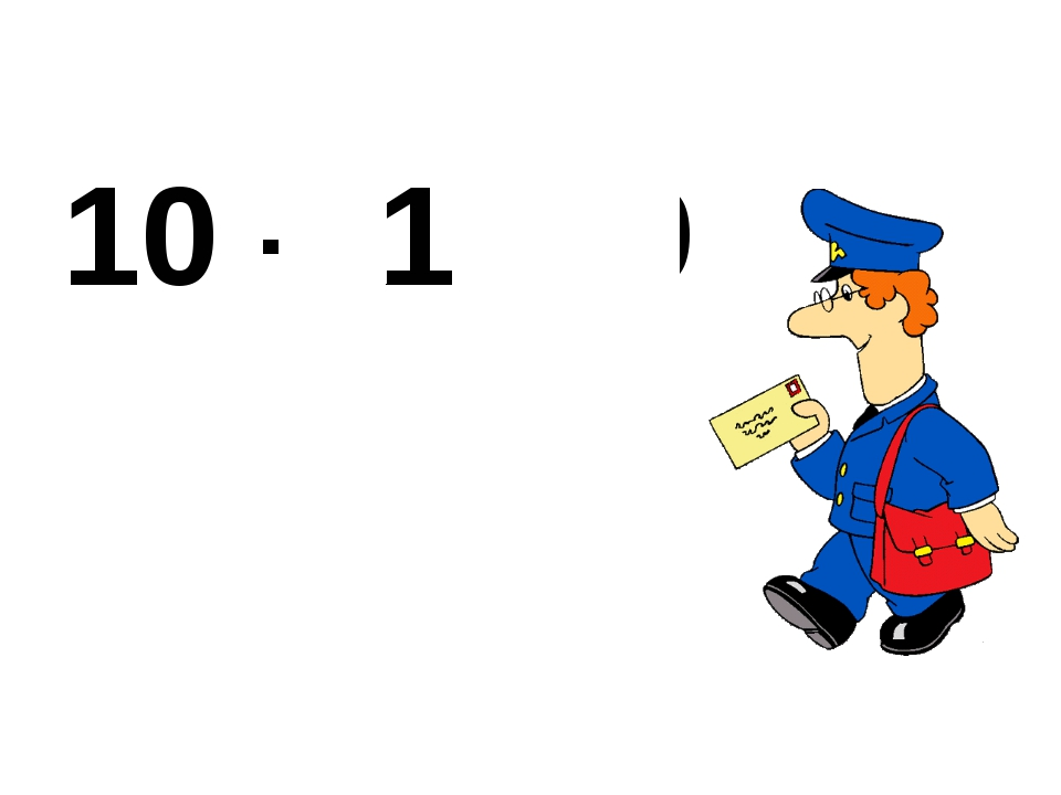 10 – 1 = 9