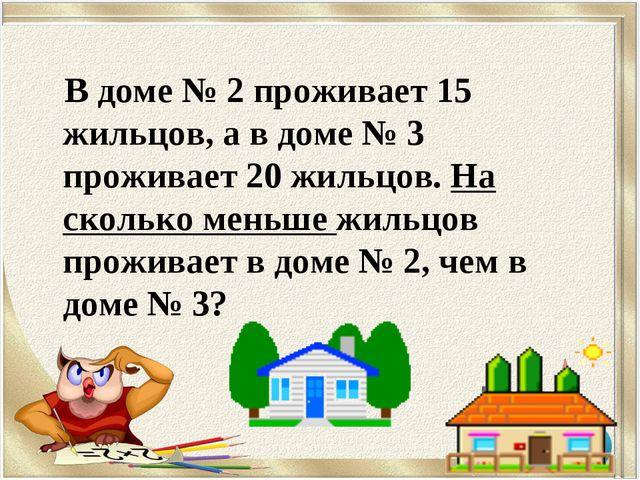 В доме № 2 проживает 15 жильцов, а в доме № 3 проживает 20 жильцов. На сколь...