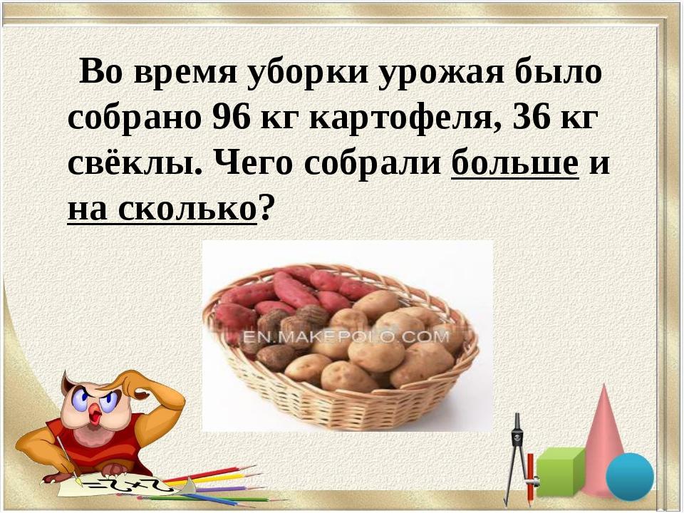 Во время уборки урожая было собрано 96 кг картофеля, 36 кг свёклы. Чего собр...