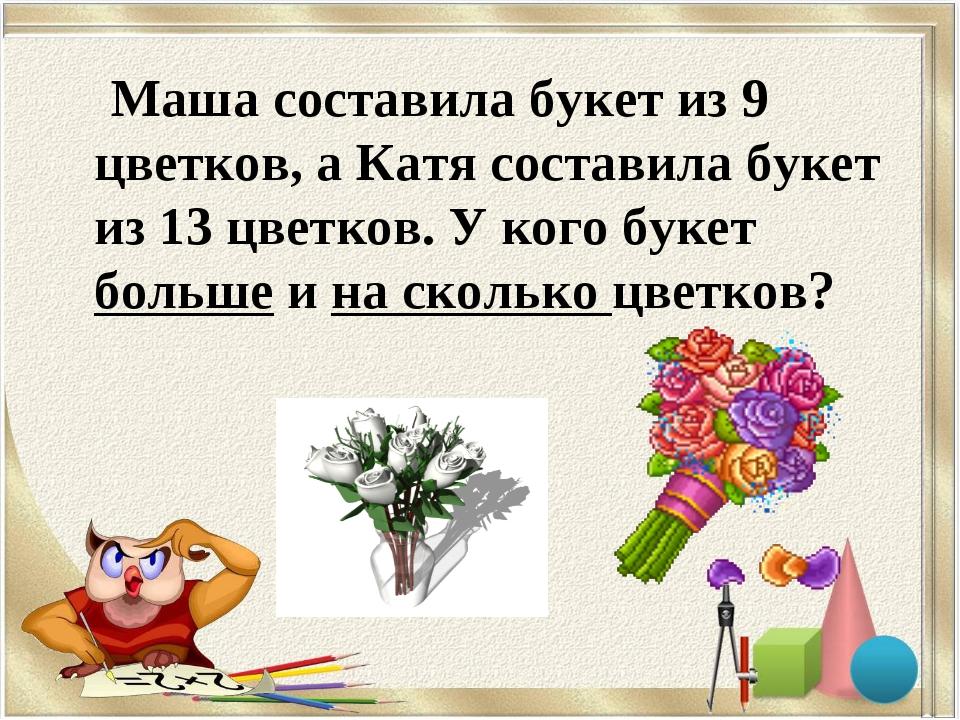 Маша составила букет из 9 цветков, а Катя составила букет из 13 цветков. У к...