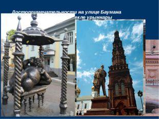 Достопримечательности на улице Баумана Бауман урамының истәлекле урыннары