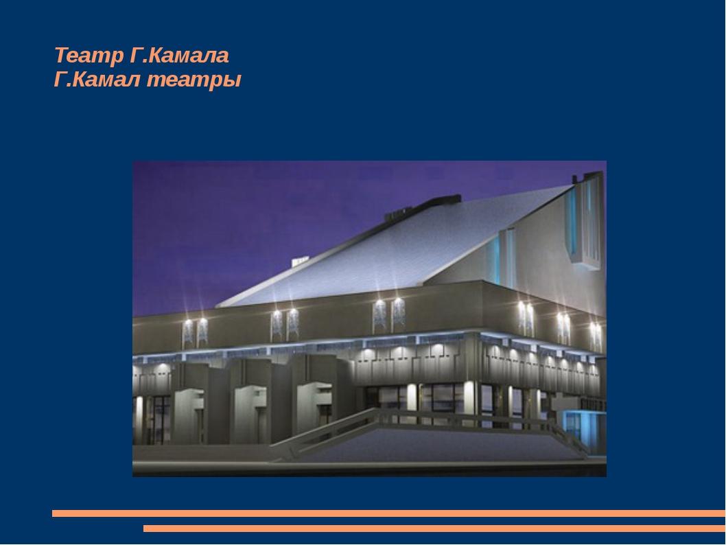 Театр Г.Камала Г.Камал театры