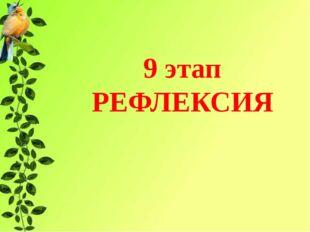9 этап РЕФЛЕКСИЯ ь