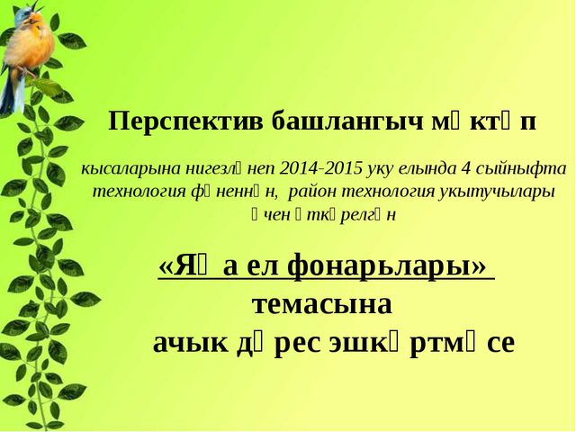 Перспектив башлангыч мәктәп кысаларына нигезләнеп 2014-2015 уку елында 4 сыйн...