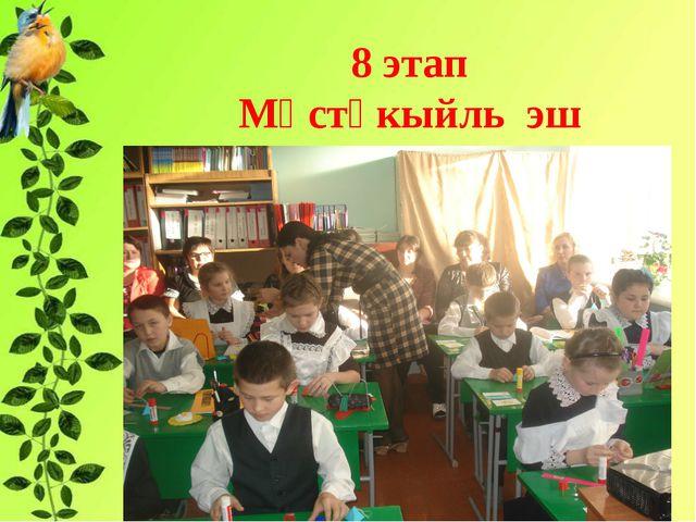 8 этап Мөстәкыйль эш ь