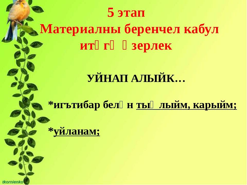 УЙНАП АЛЫЙК… *игътибар белән тыңлыйм, карыйм; *уйланам; 5 этап Материалны бе...