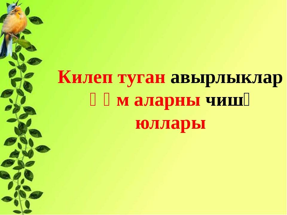 Килеп туган авырлыклар һәм аларны чишү юллары ь