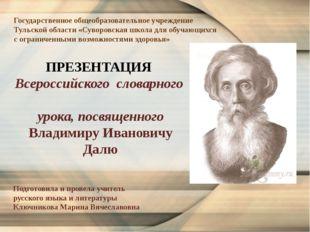 Государственное общеобразовательное учреждение Тульской области «Суворовская